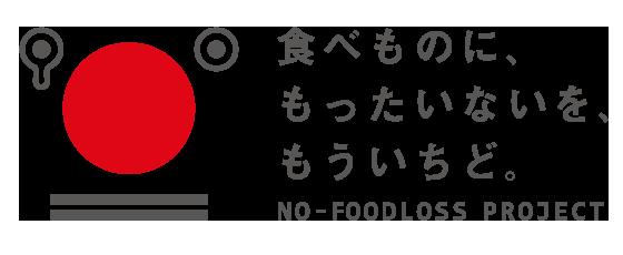 食品ロス削減国民運動:食べものに、もったいないを、もういちど。
