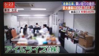 令和2年1月14日:テレビ東京「ガイヤの夜明け」にて弊社の食品ロス削減への取り組みが放送されました。